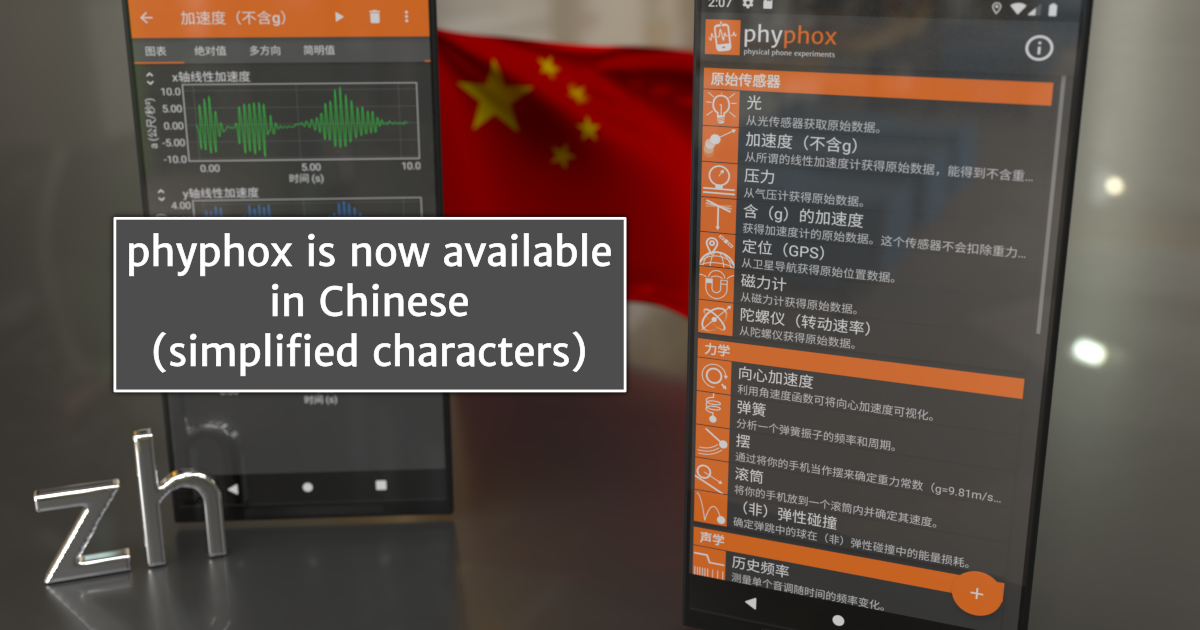 phyphox is now available in Chinese